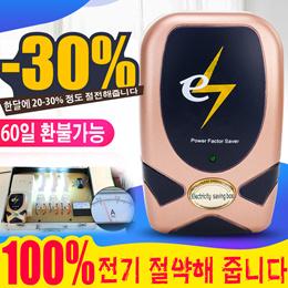 지능절전기  가정용 계량이 절전기  100% 절전기  효과없을시 60일이내 환불   매월 20-30% 전기요금 절약