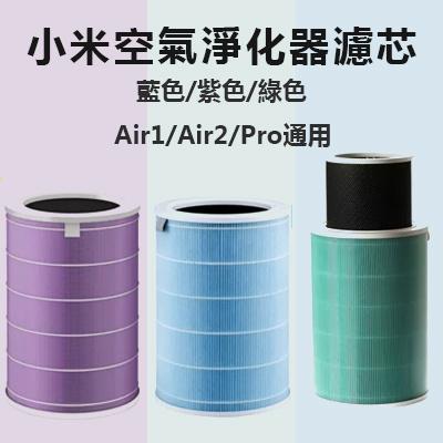 【正品】-小米空氣淨化器濾芯- 效能持續六個月   三重淨化   觸媒活性碳   網狀濾芯   過濾PM2.5   有效攔截可吸入式顆粒物 給你乾淨好空氣