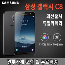 삼성 갤럭시 C8 / SAMSUNG / 무료배송 / 관부가세 포함 / 듀얼 카메라 / 5.5인치 디스플레이 / 시력보호 스크린 /  페이스 잠금 해제 / 지문 인식