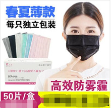Individually packaged disposable face mask black air medical warm winter PM2.5 dust haze thickened m
