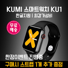Specials!! KUMI Smart Watch KU1 version AND KU1S version / Korean language support! /Strap gift event!! /Body temperature, blood pressure, blood oxygen, tribunal point