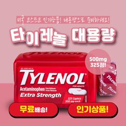 미국 코스트코 인기 상품 / 타이레놀 500mg 325정