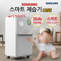 SONGJING dehumidifier / SJ-125E / 36 pye application / output 165W