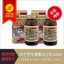 [Free Shipping] Free Shipping / Shinawakansen Roto Bug Bust Calculator 5000mg 264 tablets x2 packs / 360 tablets x2 packs / Good news for dieters who want to take out the belly fat / herbal ingredient