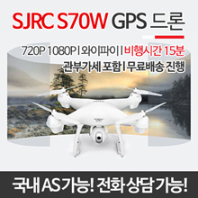 ★ Free Shipping! SJRC S70W GPS Drone / Beginners Drone for beginners / Domestic AS and telephone consultation available / 720P 1080P / Wi-Fi / APP linkage / VAT included