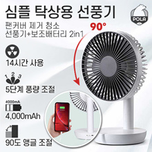 [Super Specials] 14-hour use 5-step Polar desktop fan 4000mah auxiliary battery function 90 degrees angle / rotation / mirror function / removable