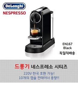 ★무료배송★ 드롱기 네스프레소 시티즈/ 네스프레소 커피머신/ 드롱기 커피머신/ 모던한 커피머신/ Delonghi nespresso citiz EN167 black
