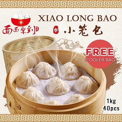 XIAO LONG BAO / WHILE STOCK LAST 1KG(40) Pieces / Dumplings Deals for only S$18 instead of S$0