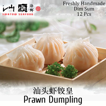 [Swatow Restaurant] 12pcs Prawn Dumplings! 汕头虾饺皇! Freshly Chilled Dim Sum Delivery!