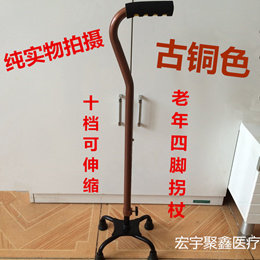 Special aluminium alloy corner four-foot cane walking stick cane for the elderly can be adjusted 10-