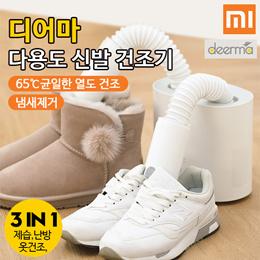 샤오미 디어마 다용도 신발 건조기/65℃ 항온 건조