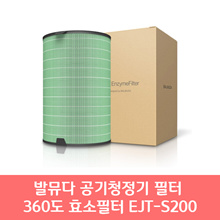 Feuda Muda air purifier filter 360 degree enzyme filter EJT-S200 / Balmuda is genuine, please pay attention to compatible products. However,