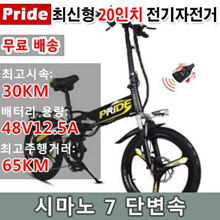 PRIDE 20 inch electric bicycle / free shipping / battery capacity 48V 12.5Ah / maximum driving distance 50 ~ 80KM / Shimano 7-speed / motor 250W /