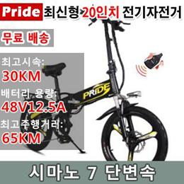 PRIDE  20인치 전기자전거 / 무료 배송 / 배터리 용량 48V 12.5Ah / 최대주행거리 50~80KM / 시마노 7단변속/ 모터 250W / 등판각도 최대 30