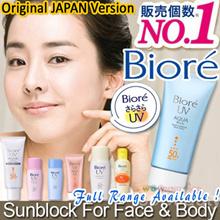 Biore UV Perfect Face Milk sun care series SPF50PA++ sunscreen face/body