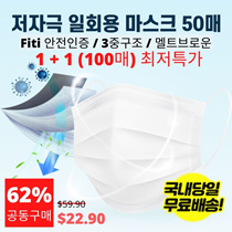 [Co-purchase] Free shipping on the same day as the lowest domestic 1+1 (100 sheets) ★Fiti domestic safety certification passed ★Triple structure★Low-stimulation disposable mask★Mel-brown material