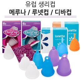 유럽 생리컵 모음전 메루나 / 루넷컵 / 디바컵 빠른 해외직배송