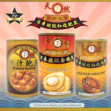 ★Best Seller 2021 CNY Abalones Galore GRAB NOW!!★ [QUALITY ASSURED CANNED WITH FRESH ABALONE] ♛