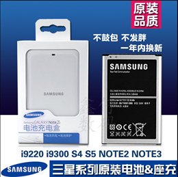 Samsung I9500 battery S4 S5 NOTE3 / 2 N7100 i9220 I9300 mobile phone original battery charger