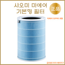 Xiaomi air purifier filter basic type US Air 2 US Air 2S US Air Pro compatible basic filter