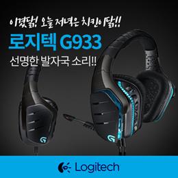 로지텍 G933 7.1채널 서라운드 사운드 게임용 헤드셋 무료배송 Logitech Gaming Headset