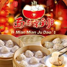 😍★上海灌汤小笼包、Shang Hai Xiao Long Bao!Free Cooler Bag.1KG/40Pcs,Flavour Dumplings!CNY Promotion