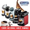 [delonghi]독일 직송 쿠폰가 / 드롱기 네스프레소 시티즈 커피머신 EN125/ EN167 / EDG100/EDG250/EDG635/EDG636무료배송 /