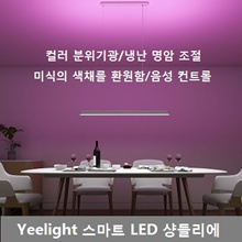 Xioami Yeelight LED chandelier