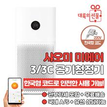 Korean code presented! Xiaomi Mi Air 3 air purifier APP linkage / Domestic AS / Powerful purification power / Easy touch display / Triple air purification system