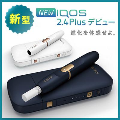 「新型2.4Plus」風靡日本IQOS電子煙加強版 2.4Plus兩色可選iqos 正規品
