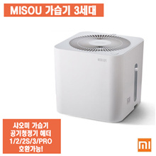 Xiaomi Misou Humidifier Header / Household / Low Noise / Large Humidification / Air Purifier Integrated / Antibacterial / No Fog / Noise Reduction / Dust Protection