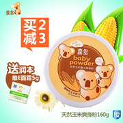Authentic baby natural corn powder 160g (with powder puff) TALC-free H30454