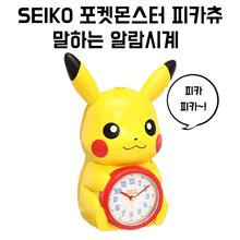 Seiko alarm clock Pokemon Pikachu talking