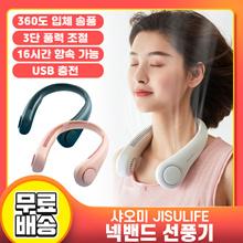 xiaomi jisu 2021 new hanging neck fan