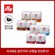 ★Domestic delivery★ illy illy coffee capsules 108 ea [18 ea x 6 pack] / illy Korea official mall!! /