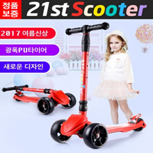 2017 21ST ScooTer Summer New Model New / Kidboard for Kids / Kidboard for Kids