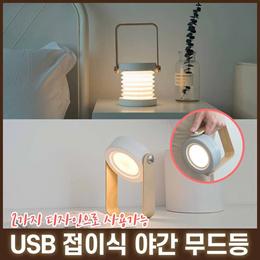 创意简约充电usb小夜灯 木手柄手提灯笼灯可伸缩折叠led台灯