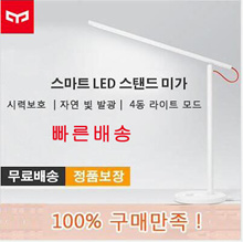 Yeelight Smart LED Stand Microwave / Color Temperature / Vision Protection / 4 modes / WIFI / Upgrade / Smart Lamp / Free Shipping Genuine Guarantee