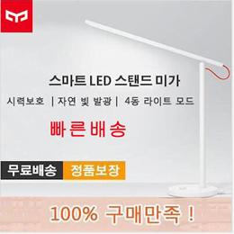 Yeelight 스마트 LED 스탠드 미가 / 색온도 / 시력보호 / 총4가지 모드 / WIFI탑재 / 업그레이드 / 스마트램프  / 무료배송 정품보장