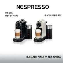 ★ Coupon price $ 199 ★ Dropper Nespresso Citizens and Milk EN267 Same day delivery Black / White tasting capsule (Germany direct delivery) D122
