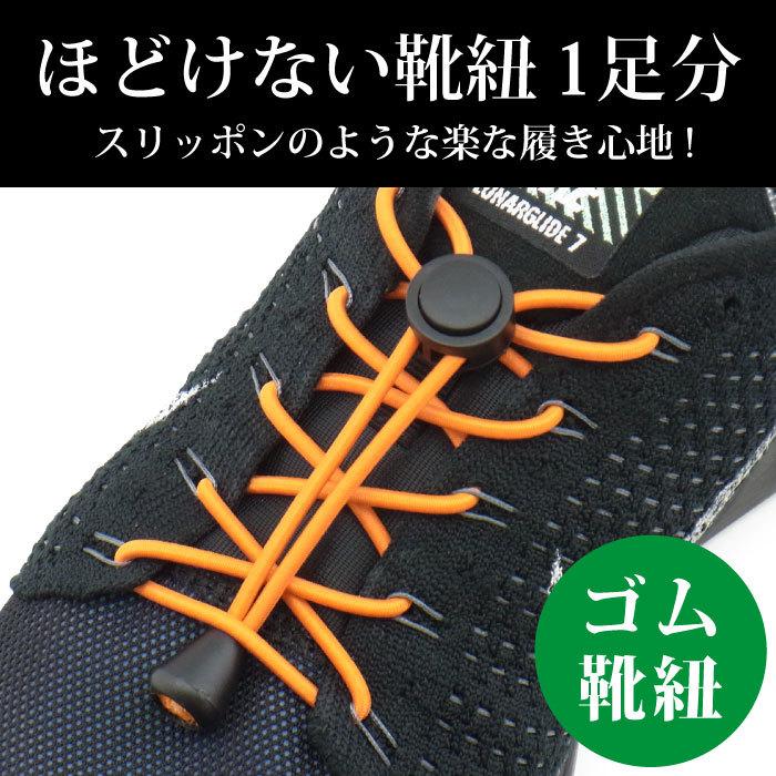 Qoo10ほどけない靴ひも 1足分セット / 靴の着脱を簡単に! 伸縮するワンタッチ靴ひも/ 靴の頻繁な着脱、ウォーキング、お子様、高齢者、手先の不自由な方 / 1足分 説明書 セット