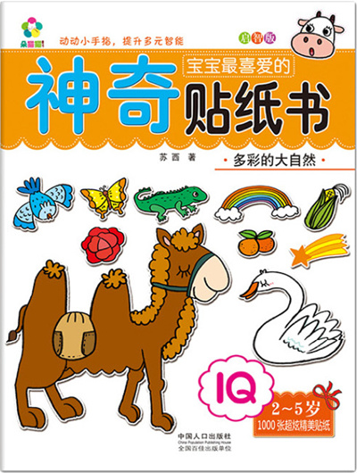 Children Sticker Book Suitable For 2 5 Years Old 250 Stickers