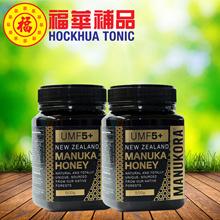 ★Bundle of 2★Manukora Manuka Honey UMF 5+(500g)★