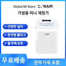 ★Free Shipping/Global Version★CONAIR ROZI Collaboration Mini ice maker for home use / Fast ice making speed / Ultra-density power ice making / Low noise design