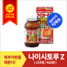 Nishitoru Z [315 tablets / 420 tablets] / abdominal fat diet supplements / abdominal fat burns ★ Japanese direct pharmacy ★ ★ live coupon available