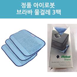 ★쿠폰가$20★정품 아이로봇 브라바 물걸레 3팩 / iRobot Braava Microfiber 3-Pack Mopping Cloths