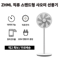 ★ Coupon price $ 102 ★ Xiaomi wireless fan / Smart fan / App linkage / Brushless DC motor / Free shipping with VAT / 220V conversion plug (pig nose) Free gift