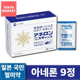 [일본 국민 멀미약!] 아네론 9정