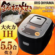 ★カートクーポンで更に超激得★IHジャー炊飯器 RC-IB50-B  米屋の旨み 銘柄炊き 5.5合 31銘柄炊き分け IHジャー