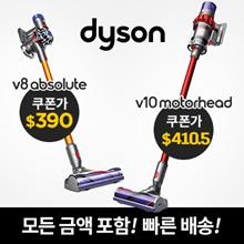 Dyson V8  / V10 Absolute Cord-Free Vacuum